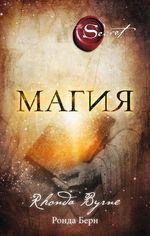 Магия от Book24
