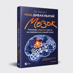 Наш дивакуватий мозок от Book24