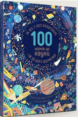 Акция на 100 кроків до науки. Як все у світі влаштоване, і як до цього додумалися от Book24