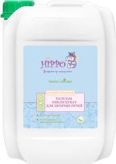 Бальзам-ополаскиватель для детских вещей Hippo 4.7 л (48201780621143) от Rozetka