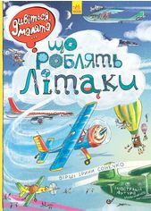 Акция на Дивіться, малята...: Що роблять літаки от Book24