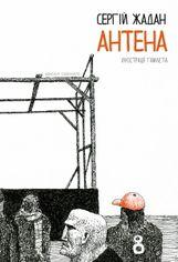 Акция на АНТЕНА чорно-біла версія от Book24