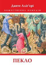 Акция на Божественна Комедія: Пекло от Book24