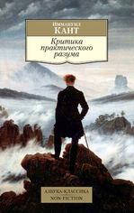 Критика практического разума от Book24