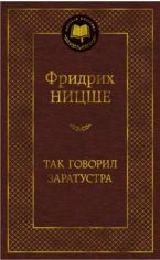 Акция на Так говорил Заратустра от Book24