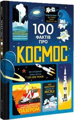 100 фактів про космос - Фрит, Джером, Джеймс (9786177563531) от Rozetka
