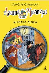 Акция на Агата Мистери. Корона Дожа от Book24