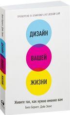Акция на Билл Бернетт, Дэйв Эванс: Дизайн вашей жизни. Живите так, как нужно именно вам от Stylus