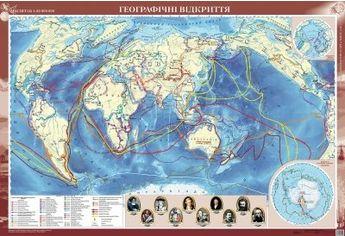 Світ. Географічні відкриття. Навчальна карта (на картоні) 1:30 000 000 от Stylus