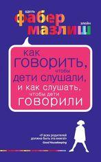 Адель Фабер, Элейн Мазлиш: Как говорить, чтобы дети слушали, и как слушать, чтобы дети говорили от Stylus