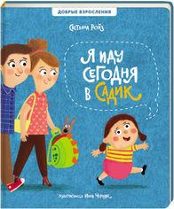 Я иду сегодня в садик - Светлана Ройз, Черняк Инна (9786177820108) от Rozetka