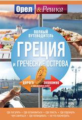"""Греция и греческие острова: полный путеводитель """"Орла и решки"""" от Book24"""