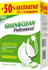 Таблетки для мытья посуды в посудомоечных машинах Green&Clean Professional Multi-Action 108 шт (4823069703325) от Rozetka