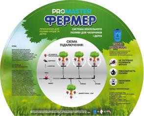 Система капельного полива Promaster Фермер для кустарников и деревьев (КД-060135) от Rozetka
