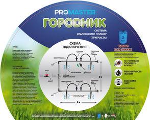 Система капельного полива Promaster Огородник трубчатая (ТР-060054) от Rozetka
