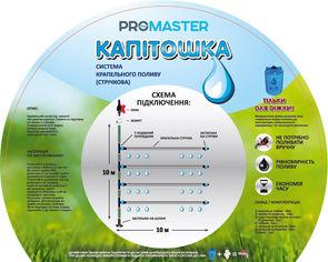 Система капельного полива Promaster Капитошка ленточная (СТ-060053) от Rozetka