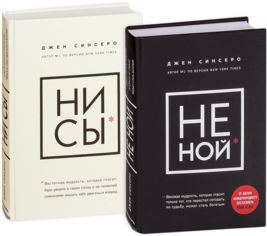 Комплект книг Джен Синсеро: НЕ НОЙ + НИ СЫ от Stylus