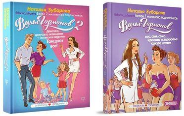 Комплект книг Вальс гормонов ч.1+ч.2 от Stylus