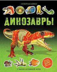 Динозавры от Book24