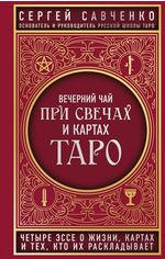 Вечерний чай при свечах и картах Таро. Четыре эссе о жизни, картах и тех, кто их раскладывает от Book24