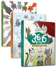 Галина Вдовиченко: 36 і 6 котів (супер-комплект из 3-х книг) от Stylus