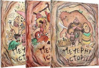 Акция на Печерні історії (супер-комплект из 3-х книг) от Stylus