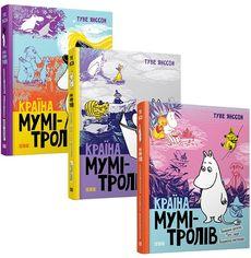 Туве Янссон: Країна Мумі-тролів. (супер-комплект из 3-х книг) от Stylus