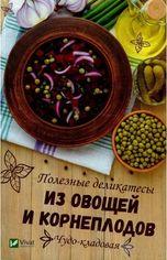 Чудо-кладовая Полезные деликатесы из овощей и корнеплодов от Book24