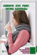 Гайморит отит ринит ангина аденоиды Лечение лор-заболеваний проверенными средствами от Book24