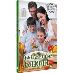 Быстро, вкусно, экономно. Бюджетные блюда для всей семьи от Book24