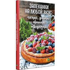 Запеканки на любой вкус: мясные, рыбные, овощные, творожные от Book24