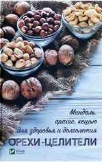 Орехи-целители. Миндаль, арахис, кешью для здоровья и долголетия от Book24