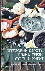 Березовый деготь, глина, грязи, соль, шунгит. Все рецепты в одной книге от Book24