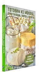 Готовим из молока, простокваши, творога, йогурта. Лучшие рецепты наших бабушек от Book24