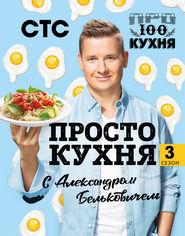ПроСТО кухня с Александром Бельковичем. Третий сезон от Book24