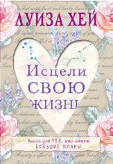 Акция на Исцели свою жизнь от Book24