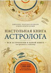 Акция на Настольная книга астролога. Вся астрология в одной книге - от простого к сложному от Book24