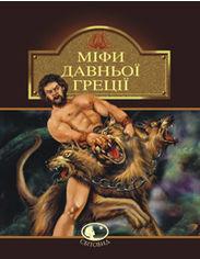 Акция на Міфи Давньої Греції от Book24