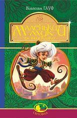 Акция на Маленький Мук та інші казки : казкові історії от Book24