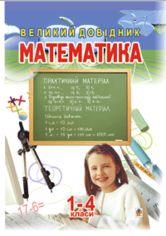 Акция на Математика.Великий довідник для учнів 1-4 класів. от Book24