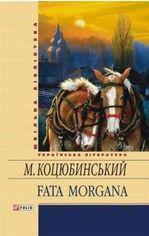 Акция на Fata morgana от Book24