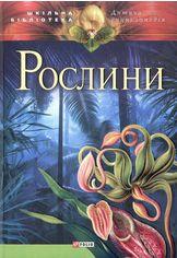 Акция на Рослини от Book24
