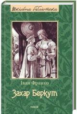 Захар Беркут от Book24