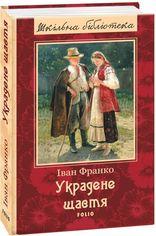 Акция на Украдене щастя от Book24