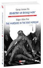 Акция на Вбивство на вулиці Морг (м) от Book24