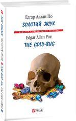 Акция на Золотий жук от Book24