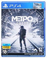 Акция на Игра Metro Exodus Стандартное издание (PS4, Русская версия) от MOYO