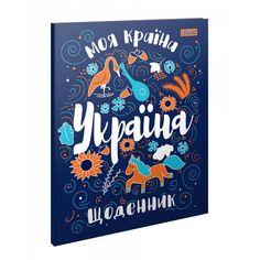 Дневник школьный интегральный 1 Вересня Ukraine folk укр 911150 от Podushka