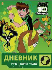Дневник школьный Бен 10 1 Вересня 910736 от Podushka