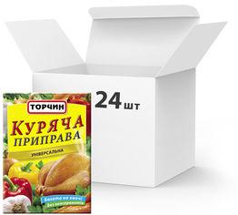 Упаковка приправы Торчин Куриная 90 г х 24 шт (4820048616096) от Rozetka